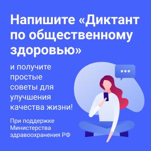 Диктант по общественному здоровью